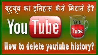 How To Delete Your YouTube Search History? YouTube mein khoj ka itihaas kaise mitaate hain.