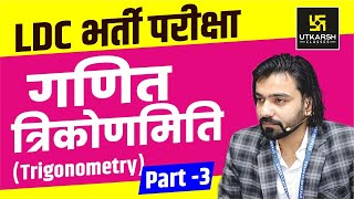 Maths For LDC || Trigonometry (त्रिकोणमिति) || Part-3 || By Akshay Gaur