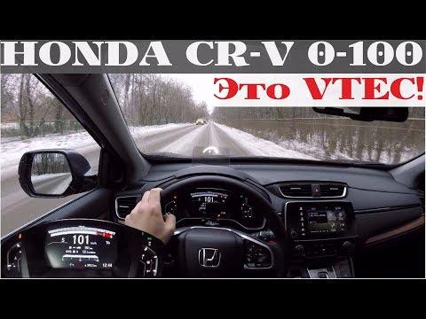 Honda CR-V - разгон от 0 до 100