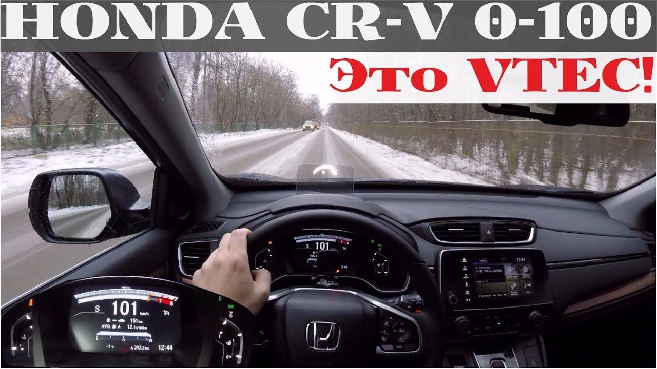Honda CR-V – разгон от 0 до 100