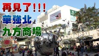 [神州穿梭. 深圳]#342 再見了 華強北九方商場 | 曾經是香港人好喜歡去的商場 現在由天虹接手 | 改名為 中航城天虹購物中心 thumbnail