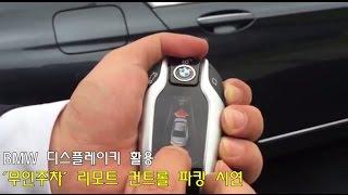 '주차 공포는 잊어라' BMW의 원격 무인주차 기능 리모트 컨트롤 파킹