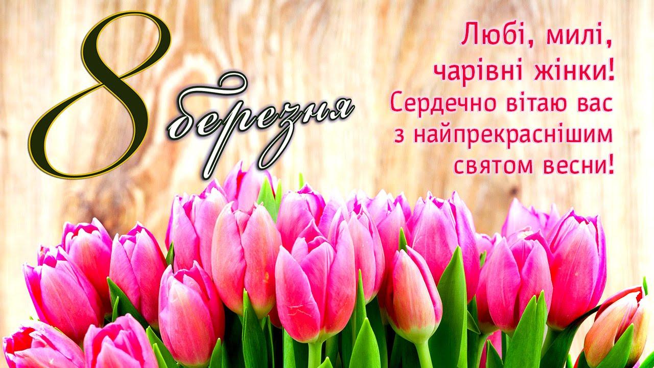 8 березня! Вітаю зі святом весни та краси! - YouTube