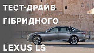 Lexus LS | Тест-драйв гибрида Лексус LS в Украине от Авто24