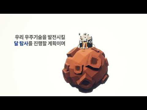 [KARI] 대한민국 우주개발