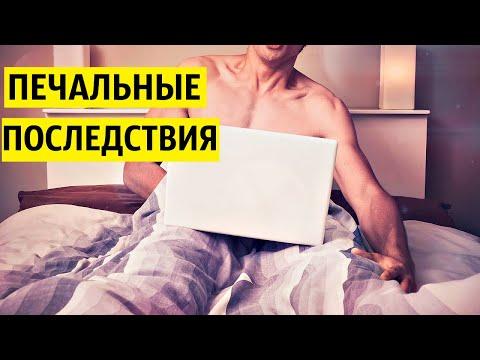 ПОРНОЗАВИСИМОСТЬ | Как Перестать Мастурбировать На Порно НАВСЕГДА
