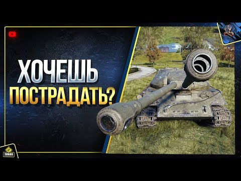 ТОП-5 ТТ-9 для СЛИВОВ в Рандоме WoT 2019 (Юша о World Of Tanks)