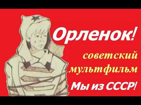 Советский мультфильм про революцию