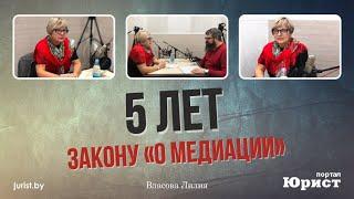 Лилия Власова - Пять лет Закону о медиации. Итоги, достижения и результаты.