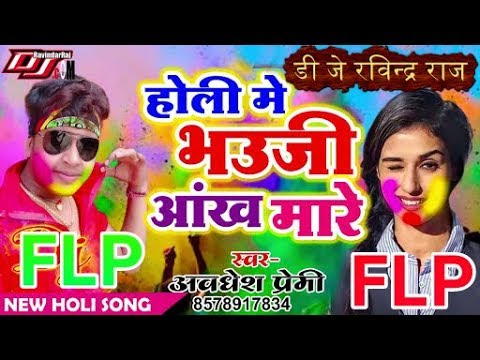 Flp आँख मारे होली में भौजी आँख मारे Aankh Mare Holi Me Bhauji Aankh Mare-Awa