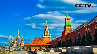 《焦点访谈》 20190608 中俄关系迈入新时代| CCTV