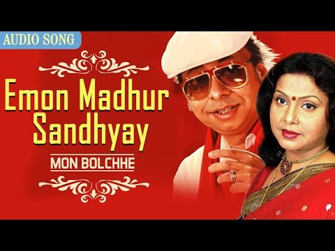 Emon Madhur Sandhyay | Mita Chatterjee Latest Bengali Songs | Mon Bolchhe | Atlantis Music