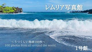▶︎レムリア写真館▶︎美しい地球世界▶︎Part①