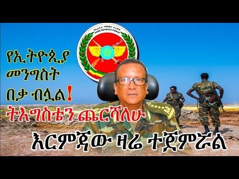 Daily Ethiopian News May 9, 2019