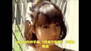 アイドルグループ・HKT48でチームHキャプテンを務める穴井千尋(20)が8...