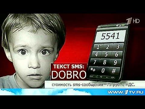 Истории детей, которым помогли телезрители во время акции Первого канала и Русфонда.