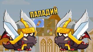 паладин 4 оружиями Маленький арсенал Вормикс