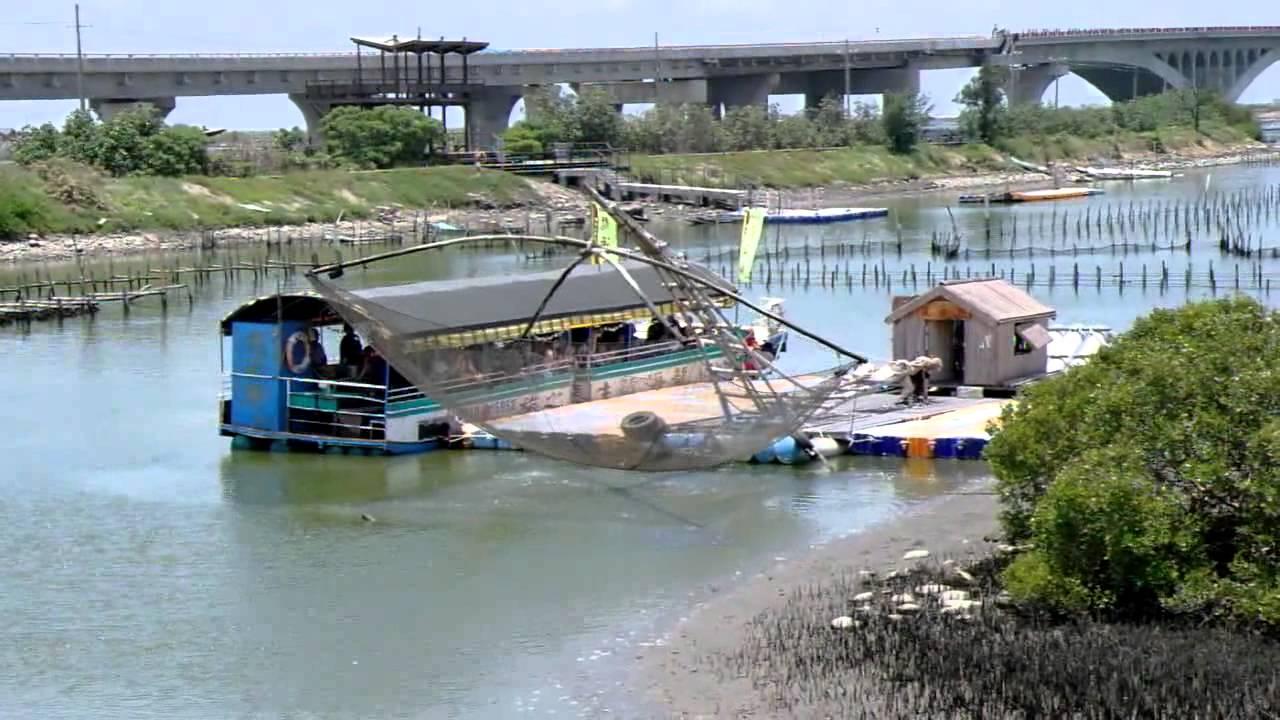 20110709-臺南七股潟湖生態旅船+扳罾+招潮蟹.彈吐魚 - YouTube