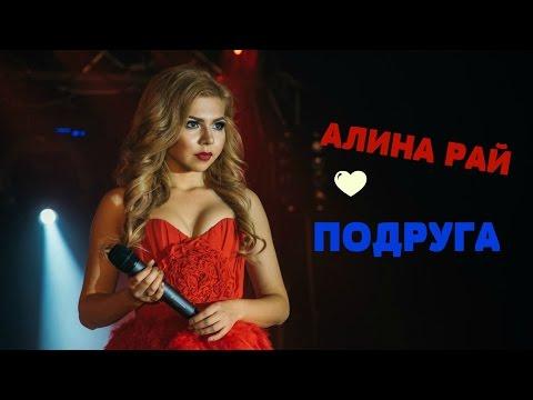 Песня, которая трогает до слез... Алина Рай - Подруга