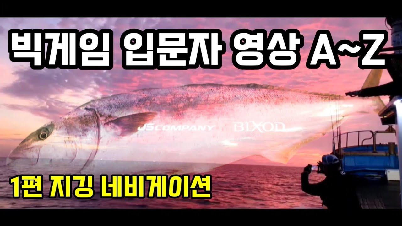 빅게임 입문[제1편 지깅 소품,릴,로드] 7월 부시리,방어 지깅 동해안 현장 영상까지