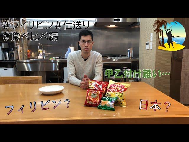 フィリピン仕送り食べ比べ編 真剣勝負!フィリピンv.s.日本 どちらのスナックが美味しいのか!??