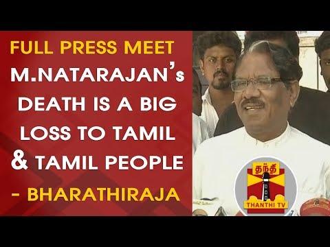 """M.Natarajan's Death is a Big Loss to Tamil & Tamil People"" Says BharathiRaja(Film Director)"
