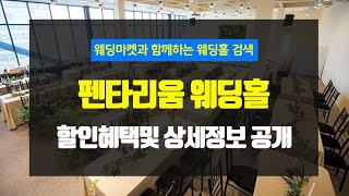 펜타리움 강남구웨딩홀 할인혜택과 상세정보공개