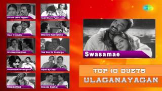 Top 10 Duets of Kamal | Tamil Movie Audio Jukebox