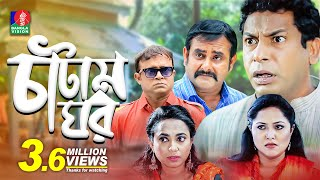 Download Video Catam Ghor-চাটাম ঘর | Ep 01 | Mosharraf, A.K.M Hasan, Shamim Zaman, Nadia, Jui | BanglaVision Natok MP3 3GP MP4