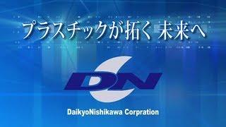 ダイキョーニシカワ会社説明ビデオ