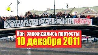 Первая всероссийская массовая акция 10 декабря. Как зарождалось протестное движение?