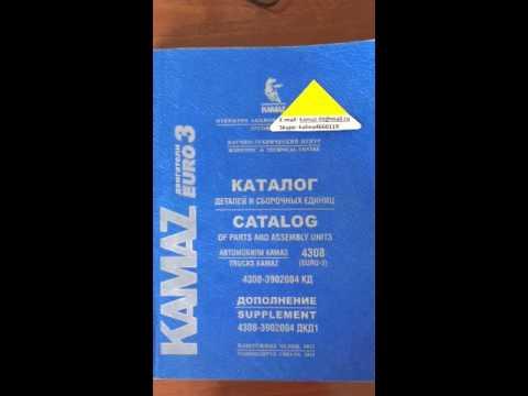 Каталог КАМАЗ- 4308 (Евро- 3)