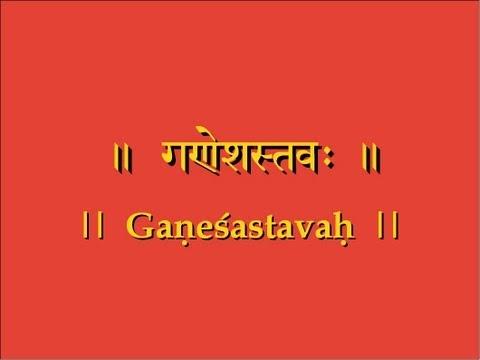 Ganesha stotram -- Ajam Nirvikalpam