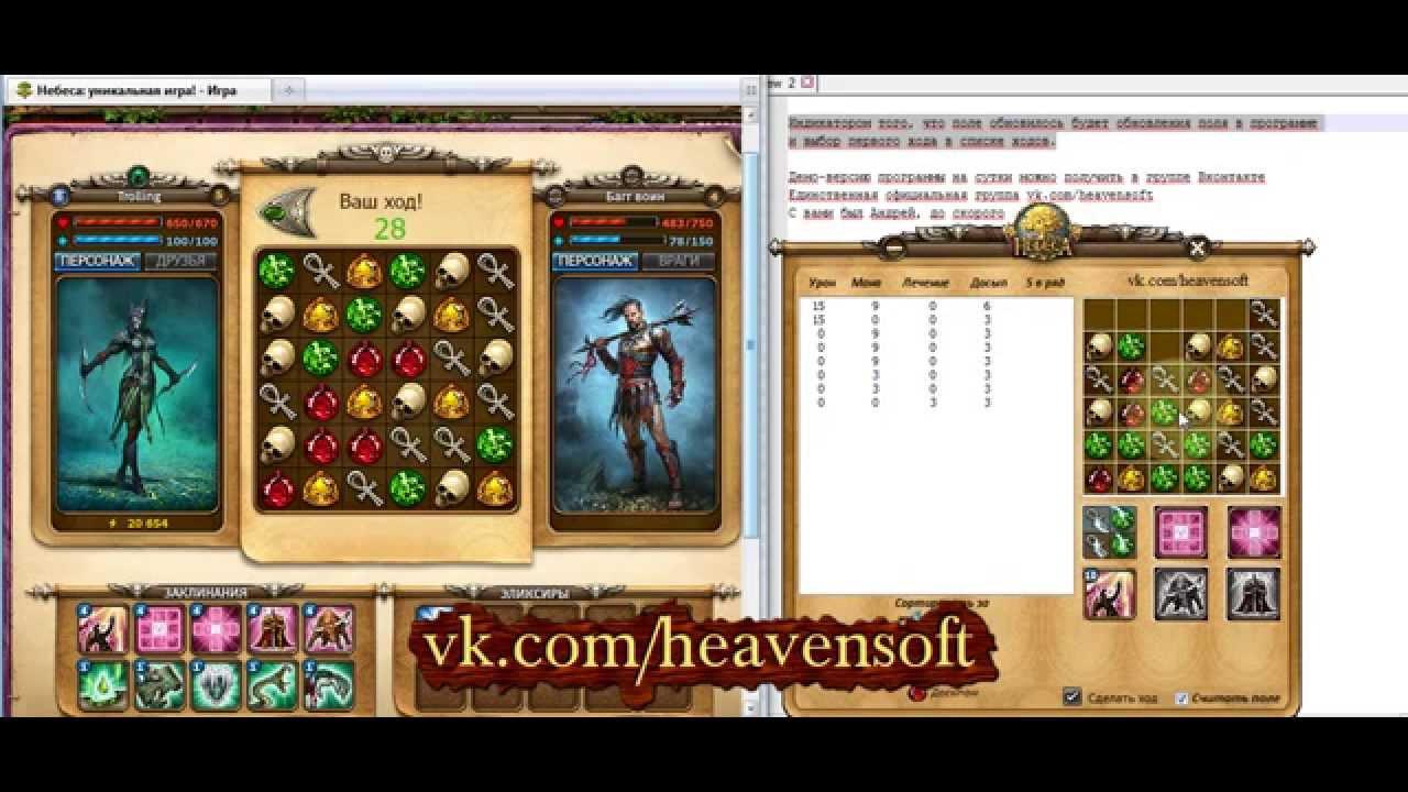 Чит накрутка бриллиантов для игры небеса уникальная игра