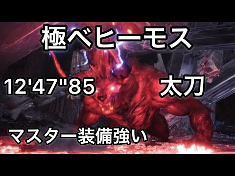 [MHWI] 極ベヒーモス 太刀 12'47''85