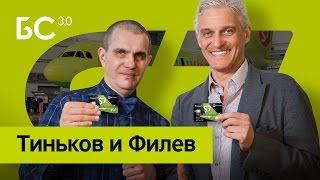 Бизнес-секреты 3.0: Владислав Филёв, председатель совета директоров S7 Airlines