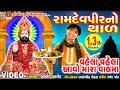 Ramdevpir No Thad || Vela Vela Aavo Mara Valma || Kamlesh Barot || Ramdevpir Devotiona Song ||