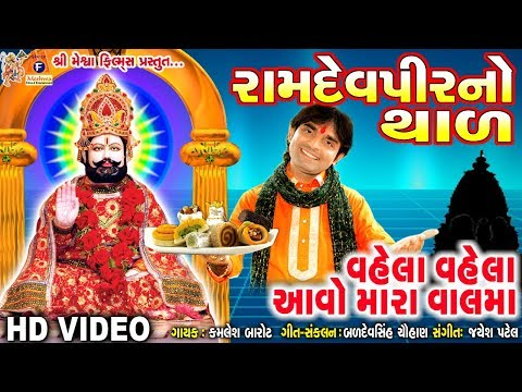 Vela Vela Aavo Mara Valma || Kamlesh Barot || Thad || Ramdev Peer  Song  2017 ||