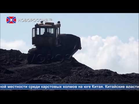 Угольная промышленность ДНР