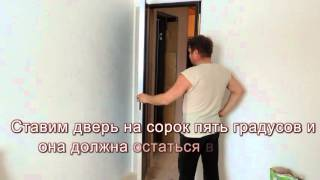 Установка межкомнатной двери своими руками.(, 2016-02-22T04:48:23.000Z)
