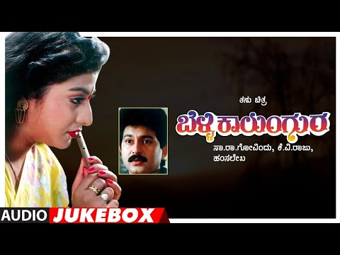 Kannada Movie Full Songs | Belli Kalungura | Kannada Hit Songs
