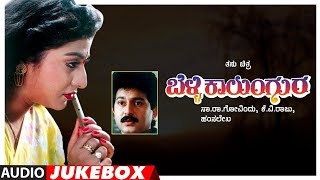 Kannada Movie Full Songs | Belli Kalungura | Kannada Hit Songs