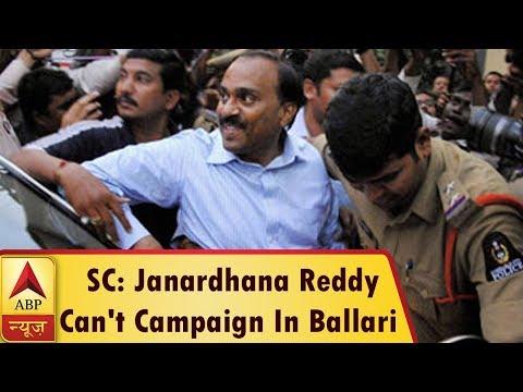 Karnataka Elections: Janardhana Reddy Can't Campaign In Ballari: SC | ABP News