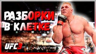 РАЗБОРКИ В КЛЕТКЕ [UFC 3 СТРИМ] | #РыбаНеГори