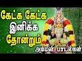 கேட்க கேட்க இனிக்க தோன்றும் அம்மன் பாடல்கள் | Durga | Mariamman | Best Tamil Amman Padalgal