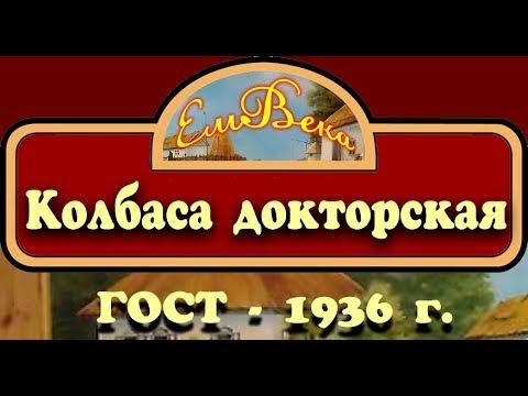 Колбаса Докторская  (ГОСТ 1936 г. )