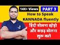how to speak kannada for hindi speaking people part 3