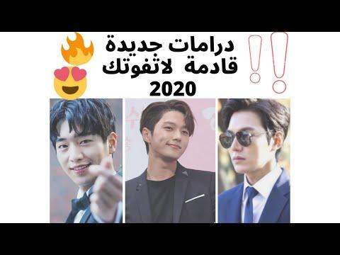 أبرز المسلسلات الكورية القادمة 2020 !!