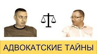 видео Ликвидация адвокатского образования