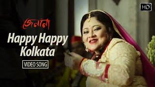 Jenana Bangla Movie || Happy Happy Kolkata |  Priyanka Sarkar, Rupanjana Mitra,  …
